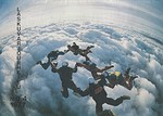 Päivän viimeinen hyppy - The last jump of the day. Kuva Jorma Öster.
